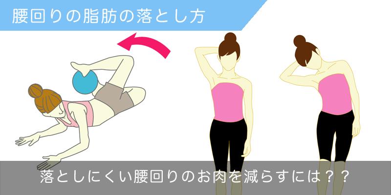 腰回りのお肉を落とす方法
