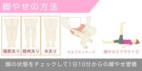 1日10分からの脚やせ習慣〜足が細くなる4つの方法〜
