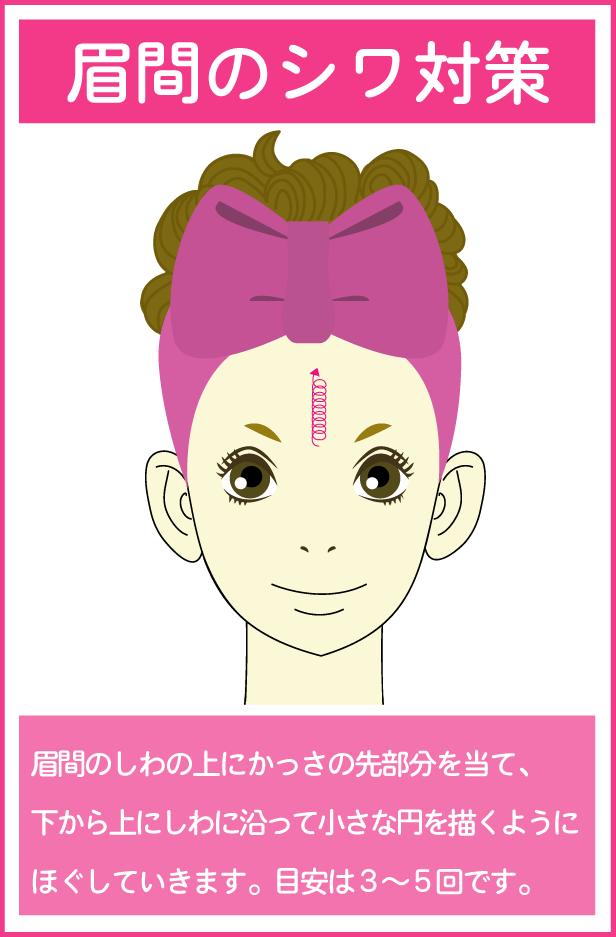 かっさを使った眉間の皺対策