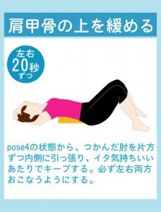 肩甲骨の上を緩める