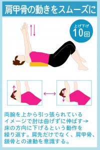 肩甲骨の動きをスムーズにする