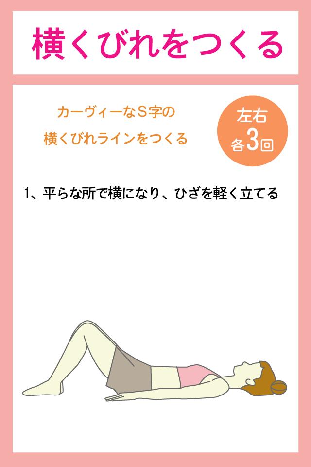 腹斜筋も同時に腹筋1