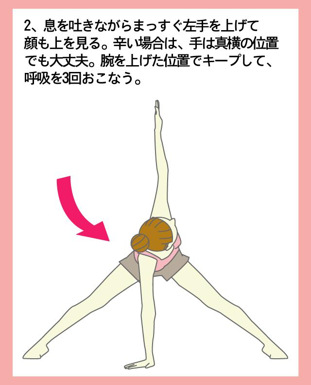 身体のS字ラインを作るストレッチ2