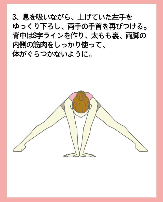 身体のS字ラインを作るストレッチ3