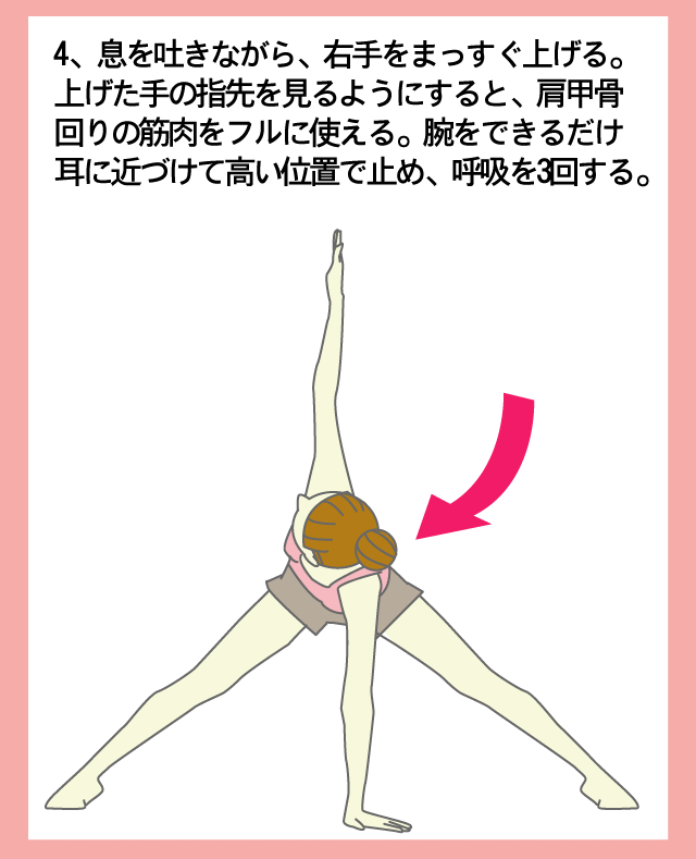 身体のS字ラインを作るストレッチ4