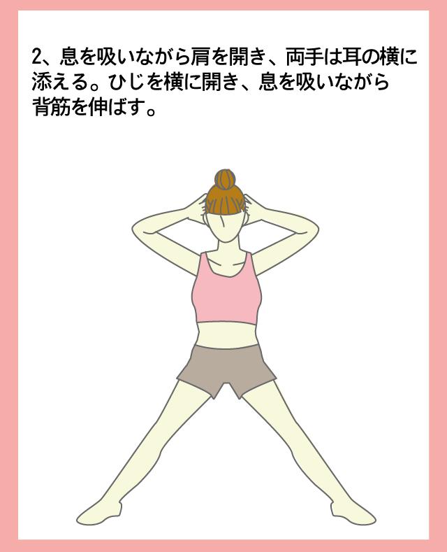 腹斜筋を鍛える腹筋運動2