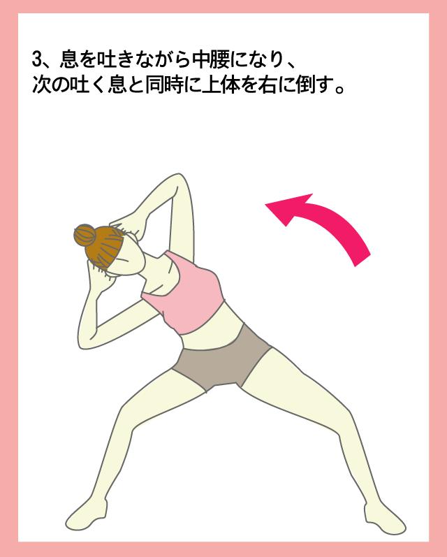 腹斜筋を鍛える腹筋運動3