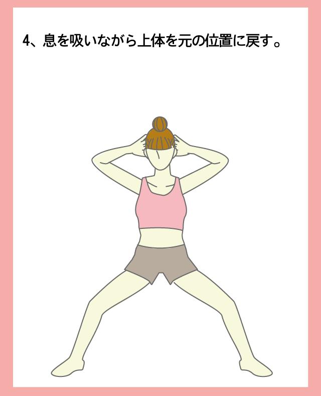 腹斜筋を鍛える腹筋運動4