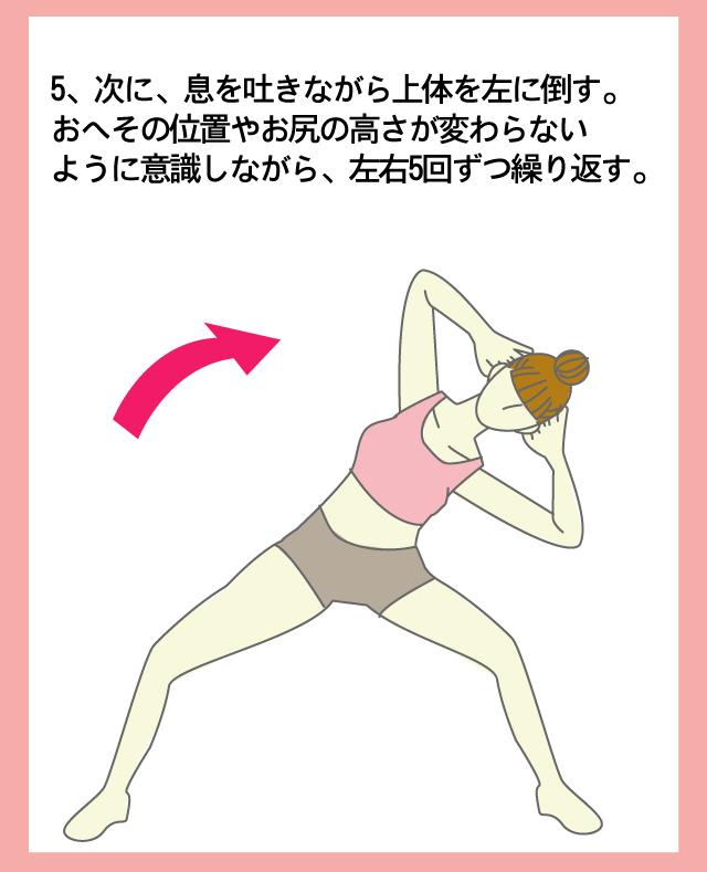 腹斜筋を鍛える腹筋運動5