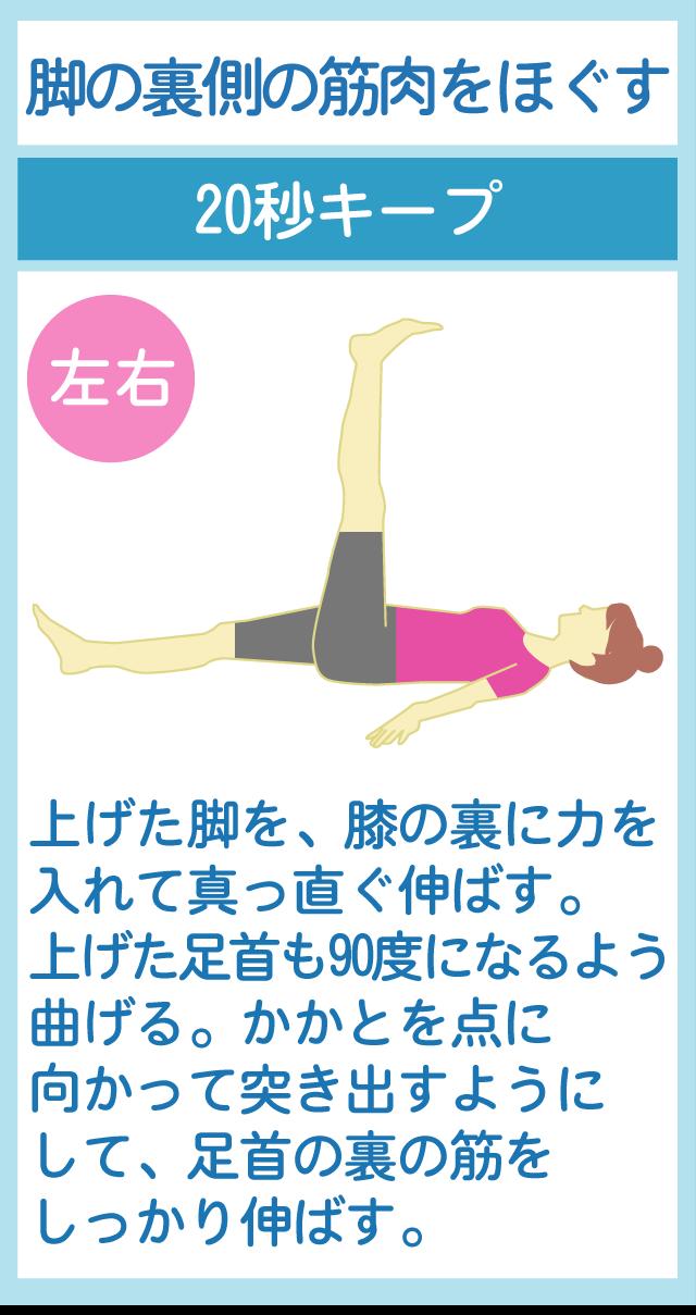 脚の裏側の筋肉をほぐす