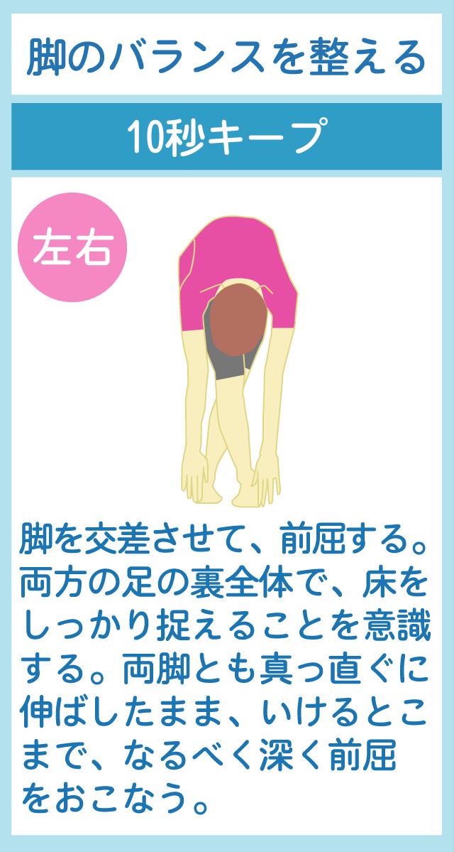 脚のバランスを整える