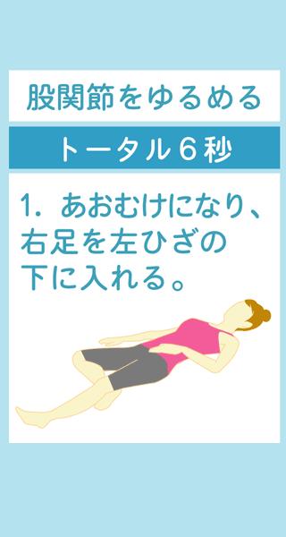 股関節をゆるめる1