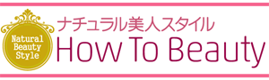 ナチュラル美人Style~How To Beauty~