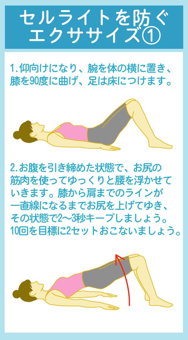 むくみを改善してセルライトを予防するエクササイズ1