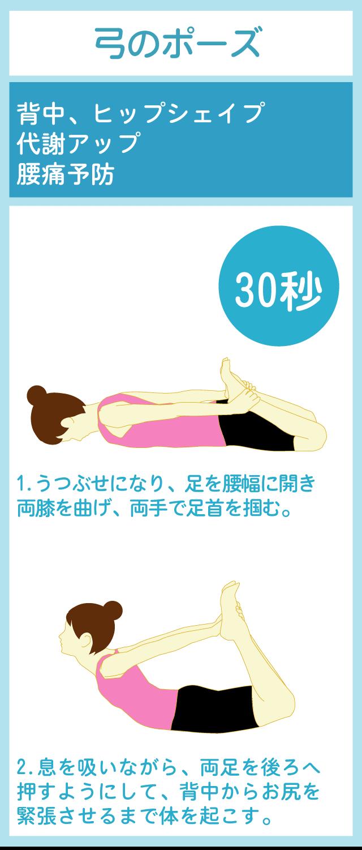 弓のポーズで体幹を鍛える