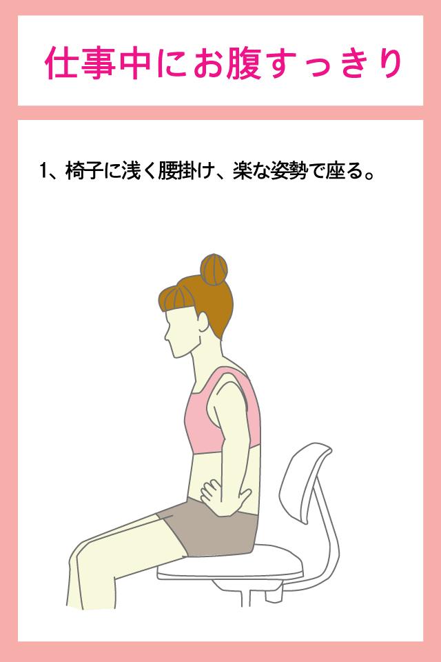 便秘解消エクササイズ3
