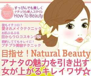 美容やプチプラコスメなど美しくなる情報満載!ナチュラル美人Styleですっぴん美人
