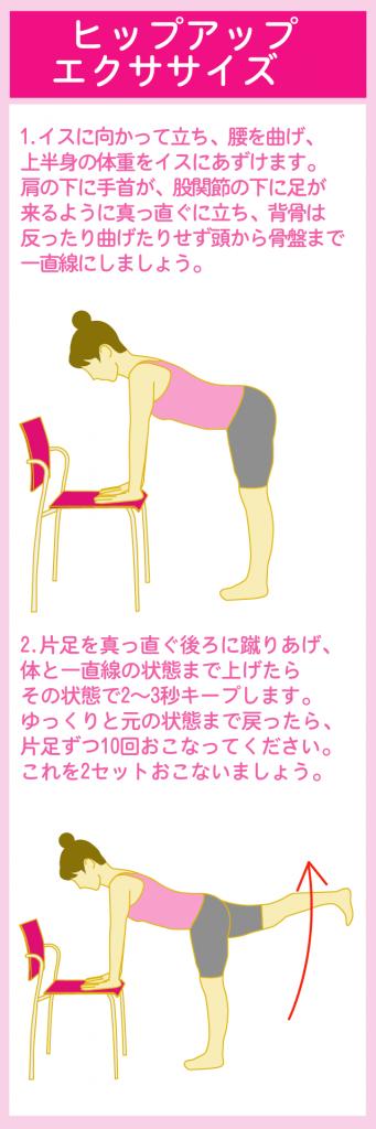 椅子を使ってヒップアップ