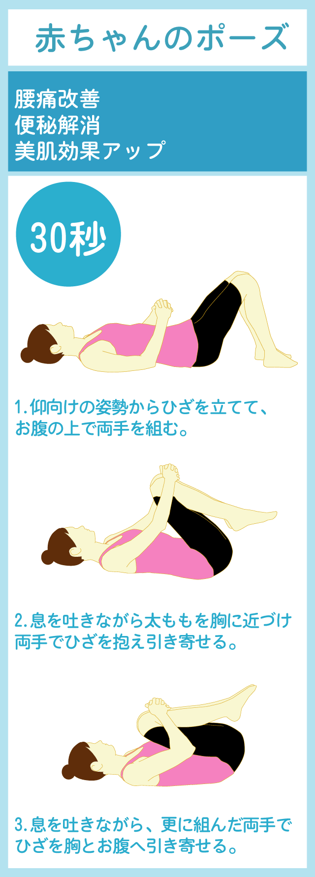 赤ちゃんのポーズ