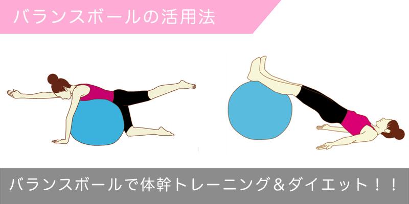 バランスボールで体幹トレーニング&ダイエット