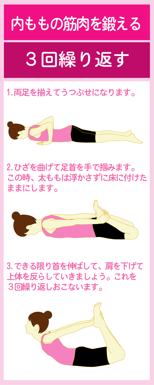 内ももの筋肉を鍛える