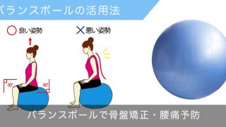 バランスボールで腰痛予防・骨盤矯正