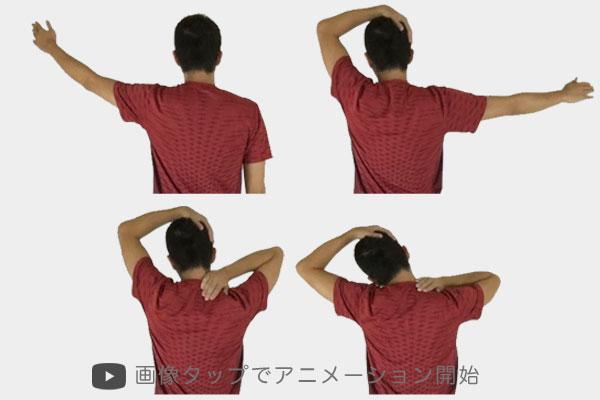 肩甲骨をストレッチする首倒しストレッチの実践方法