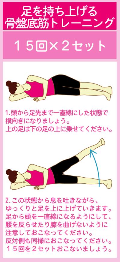 脚やせ効果も期待できる骨盤底筋トレーニング