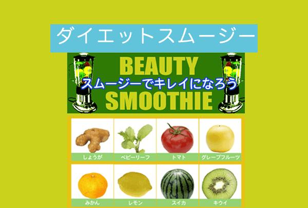 スムージーのレシピ