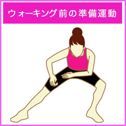 痩せるウォーキングに大切な開始前の準備運動1