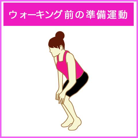 痩せるウォーキングに大切な開始前の準備運動2