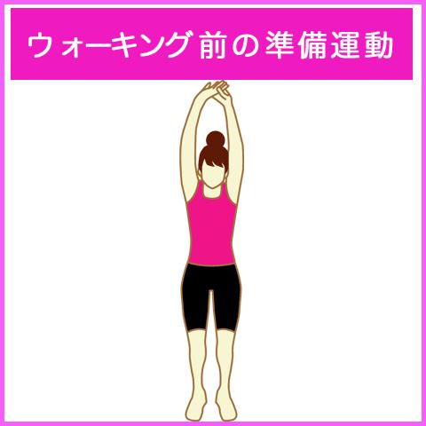 痩せるウォーキングに大切な開始前の準備運動4