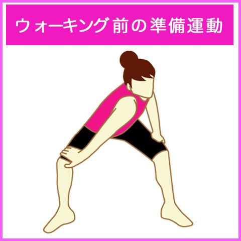 痩せるウォーキングに大切な開始前の準備運動5