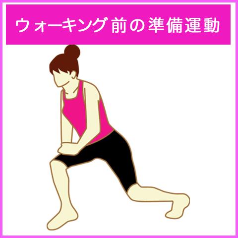 痩せるウォーキングに大切な開始前の準備運動6