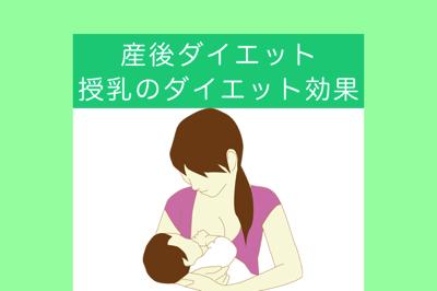 母乳の産後ダイエット効果