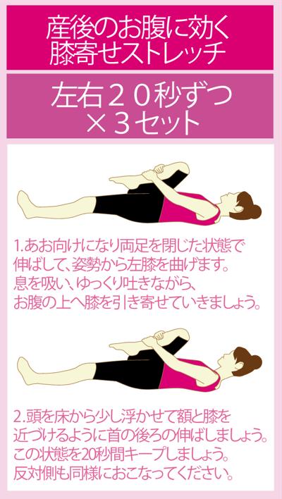 産後のお腹ダイエットに役立つひざ寄せエクササイズ