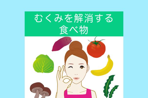 むくみを解消する食べ物〜クエン酸は逆効果の可能性も