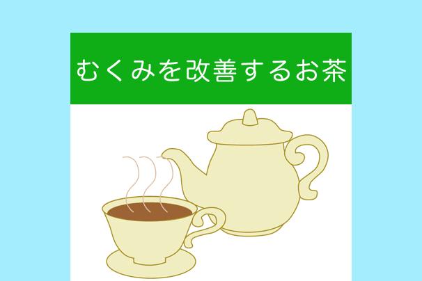 産後ダイエットにも効果的なむくみを解消するお茶