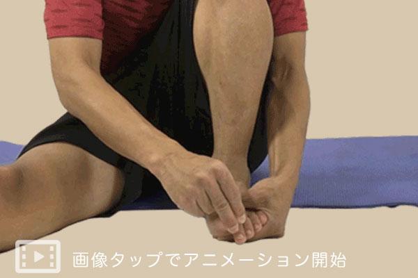 足の指回しストレッチ