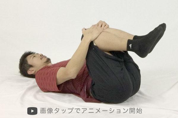 両膝抱え込みで腰ストレッチ