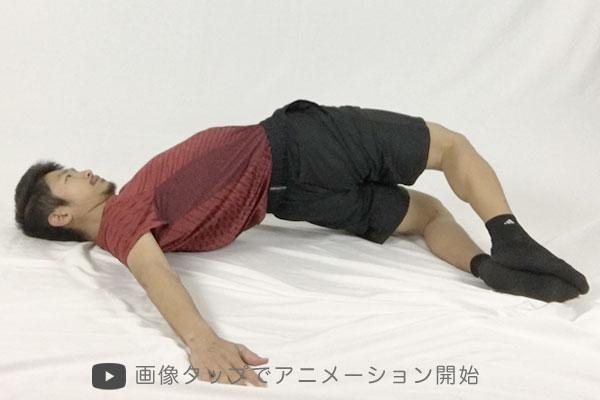 膝を倒したまま腰を浮かす背伸び風 朝ストレッチ