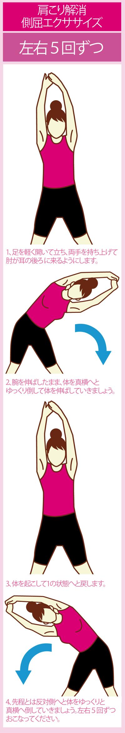肩甲骨の可動域を広げる側屈エクササイズ