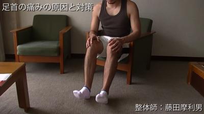 足首の痛みを改善するストレッチ1