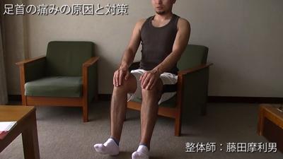 足首の痛みを改善するストレッチ3
