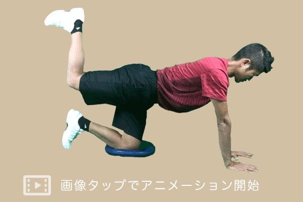 バランスクッション上で太もも裏と股関節を強化するエクササイズ