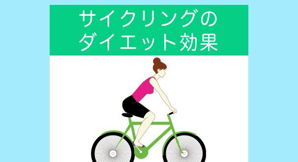 ... 自転車のカロリー消費量