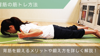背筋の筋トレ方法