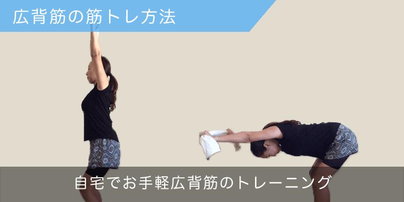 広背筋の筋トレ方法