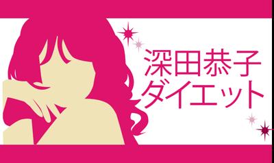深田恭子さんのダイエット方法〜深キョンが痩せた!