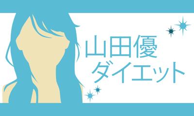 山田優さんのダイエット方法〜芸能人の痩せる秘訣〜